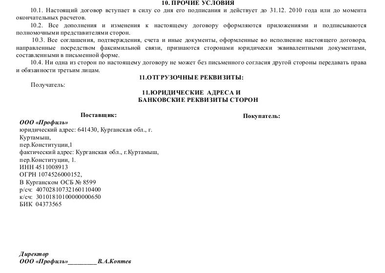 бланк договора на поставку пиломатериала