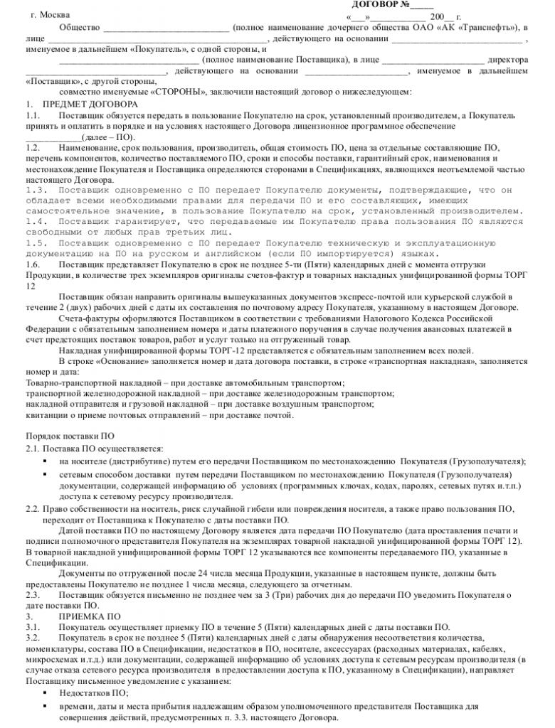 Лицензионный договор на программное обеспечение - образец