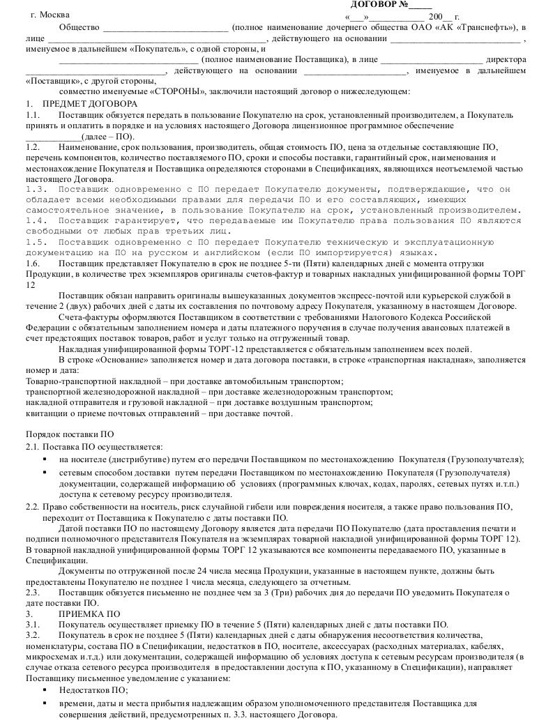 Акт Взаимозачета Украина образец