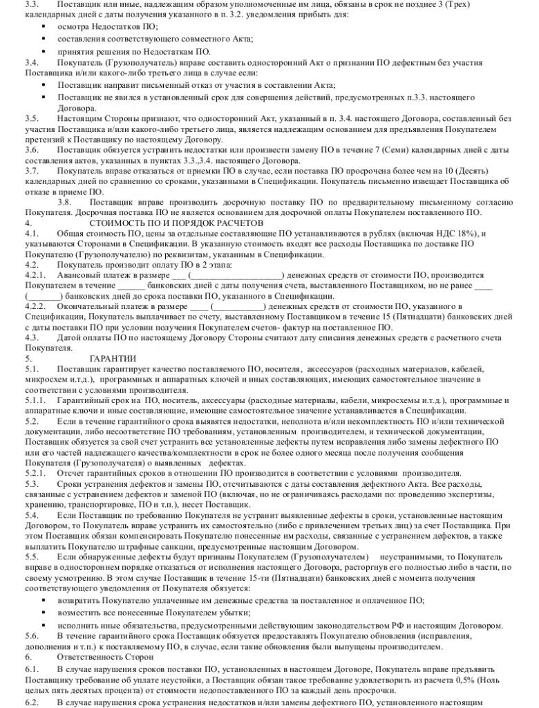 Образец договора поставки программного обеспечения _002