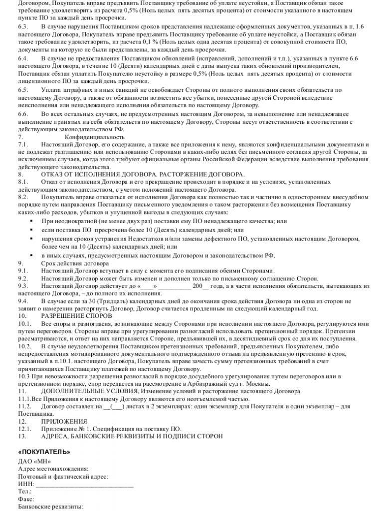 Образец договора поставки программного обеспечения _003