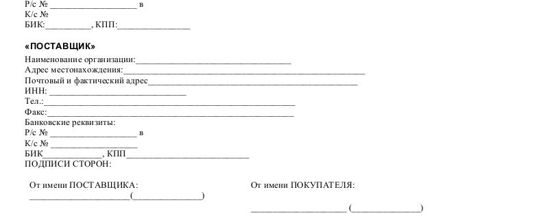 Образец договора поставки программного обеспечения _004
