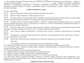 Образец договора поставки продуктов питания _001