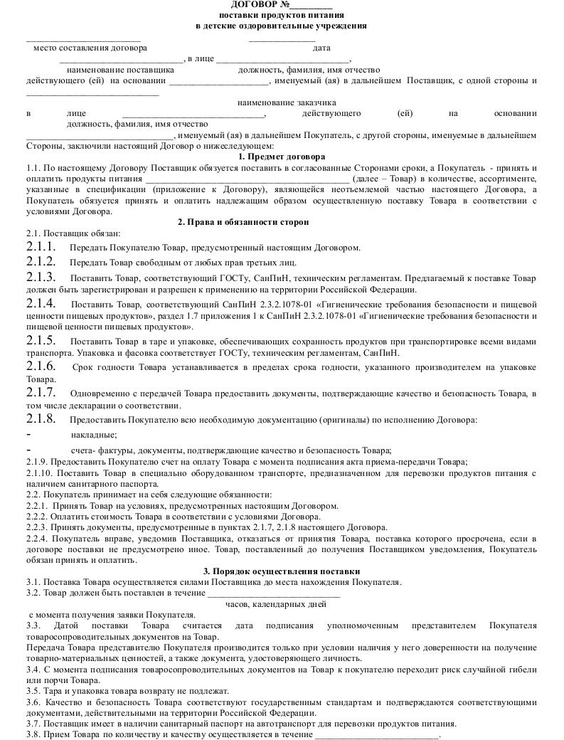 сроки составления договора поставки