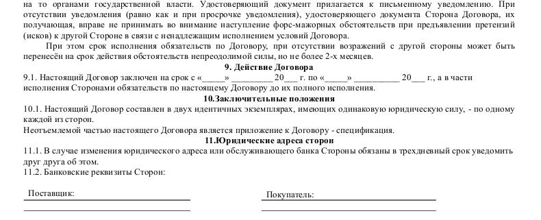 Договор поставки молочной продукции (поставка партиями).