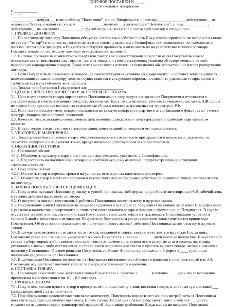 Образец договора поставки строительных материалов _001
