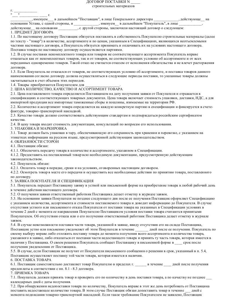 Договор Поставки Стройматериалов Образец Скачать