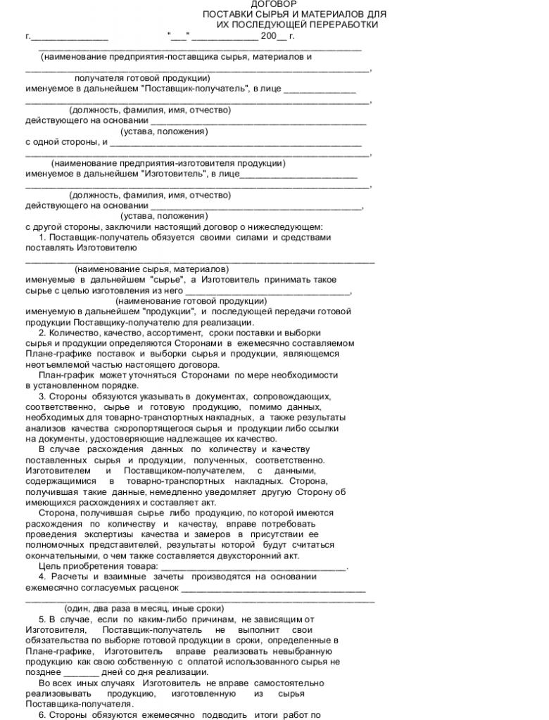 Образец договора поставки сырья _001