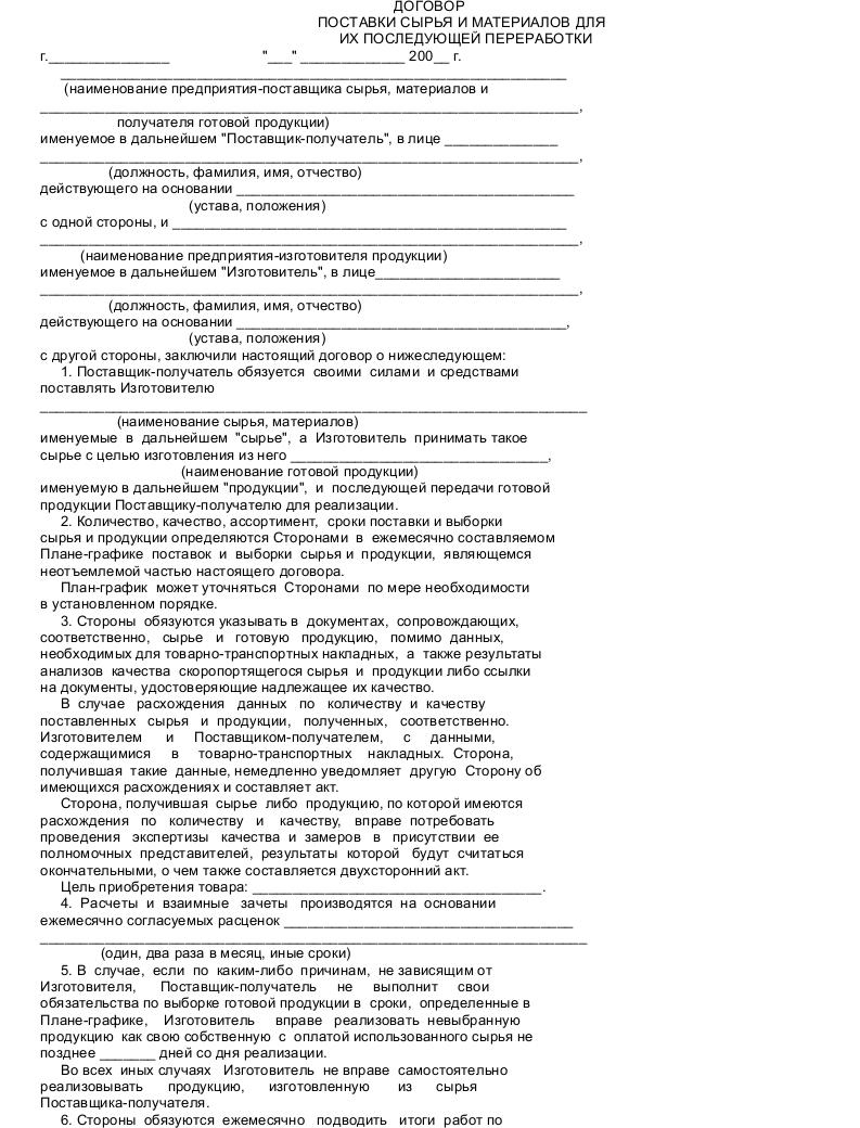 Договор поставки пиломатериала образец 2018 скачать бесплатно