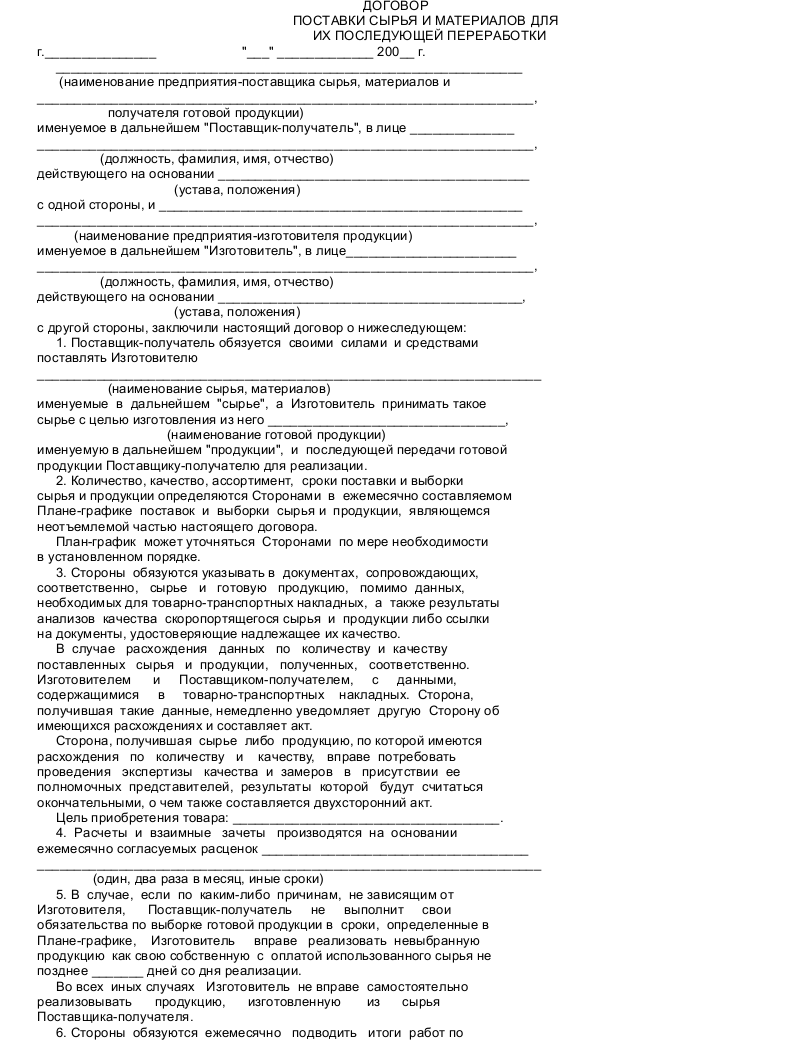 Договор пример поставки