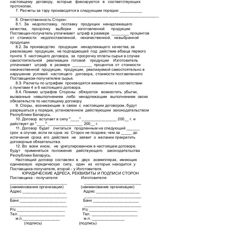 Образец договора поставки сырья _002