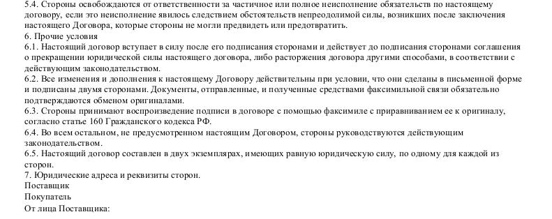 Образец договора поставки с физическим лицом _002