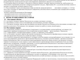 Образец договора поставки тепловой энергии _001