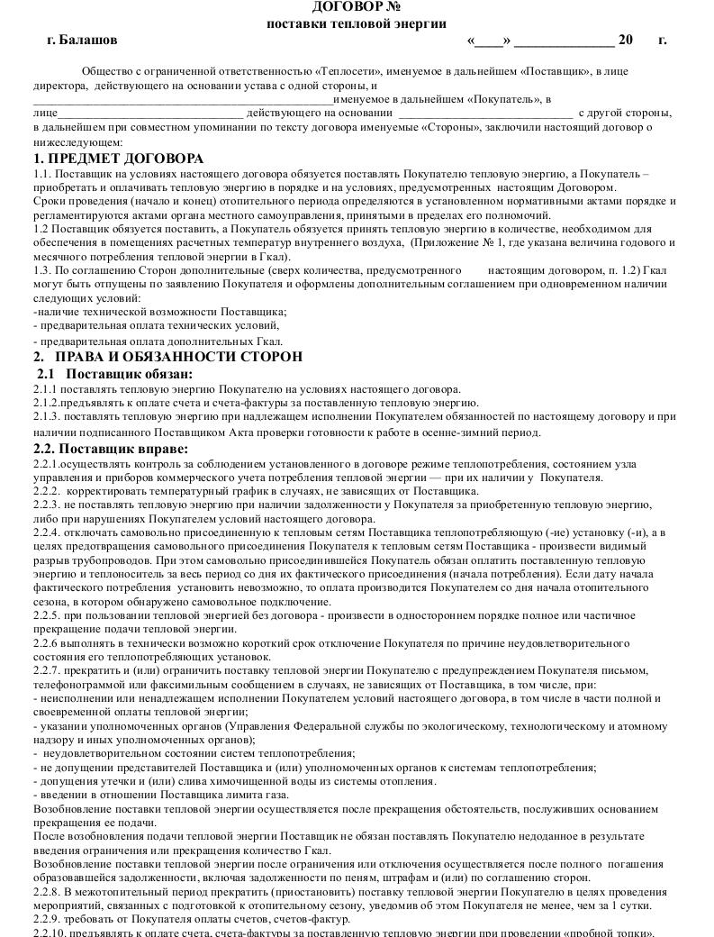 Образец Договора Поставки Нефтепродуктов Роснефти