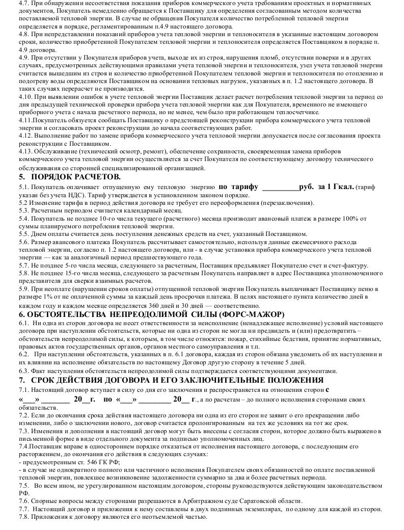 Договор на Поставку Запчастей образец