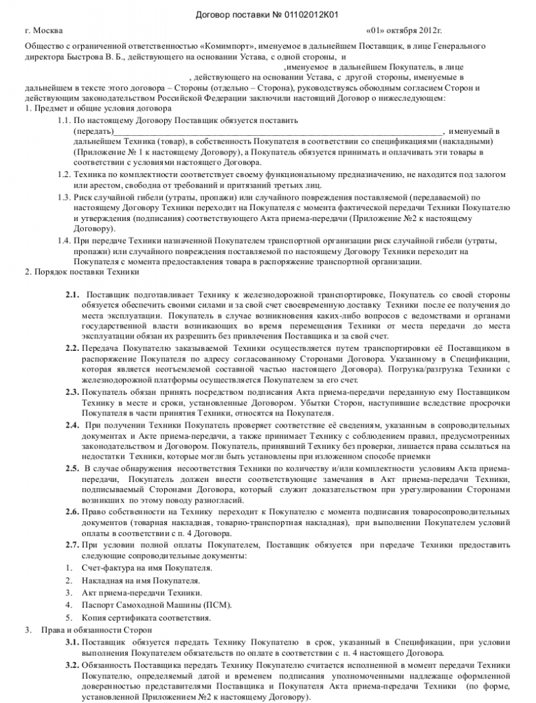 Образец договора поставки техники _001