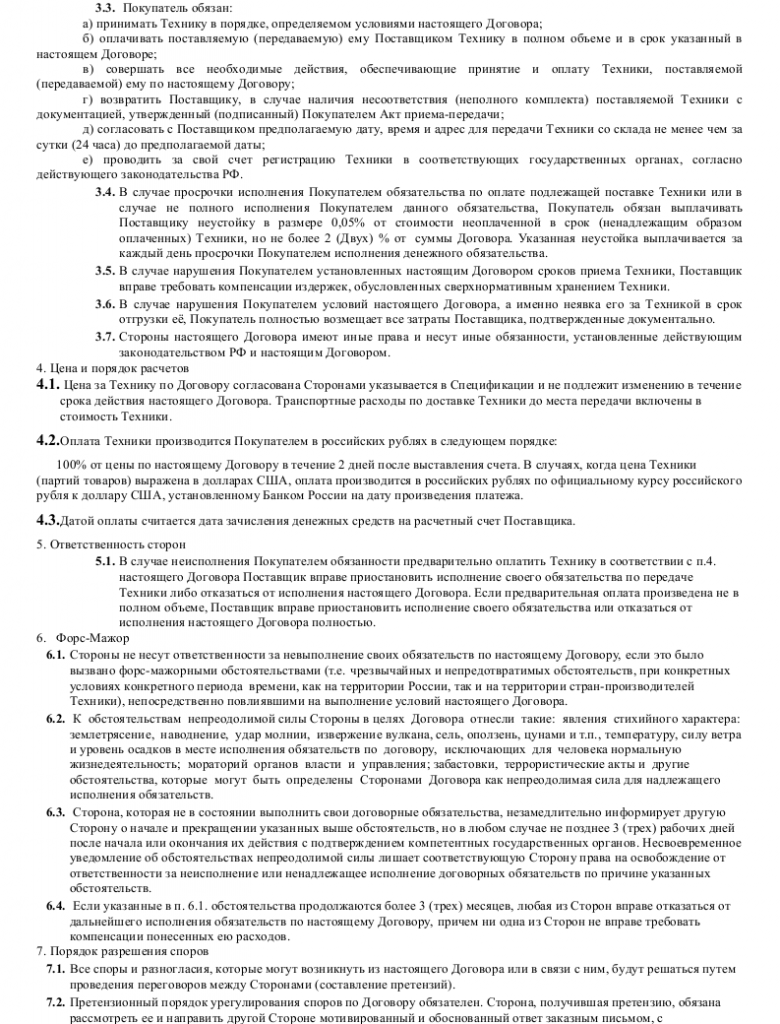 Образец договора поставки техники _002