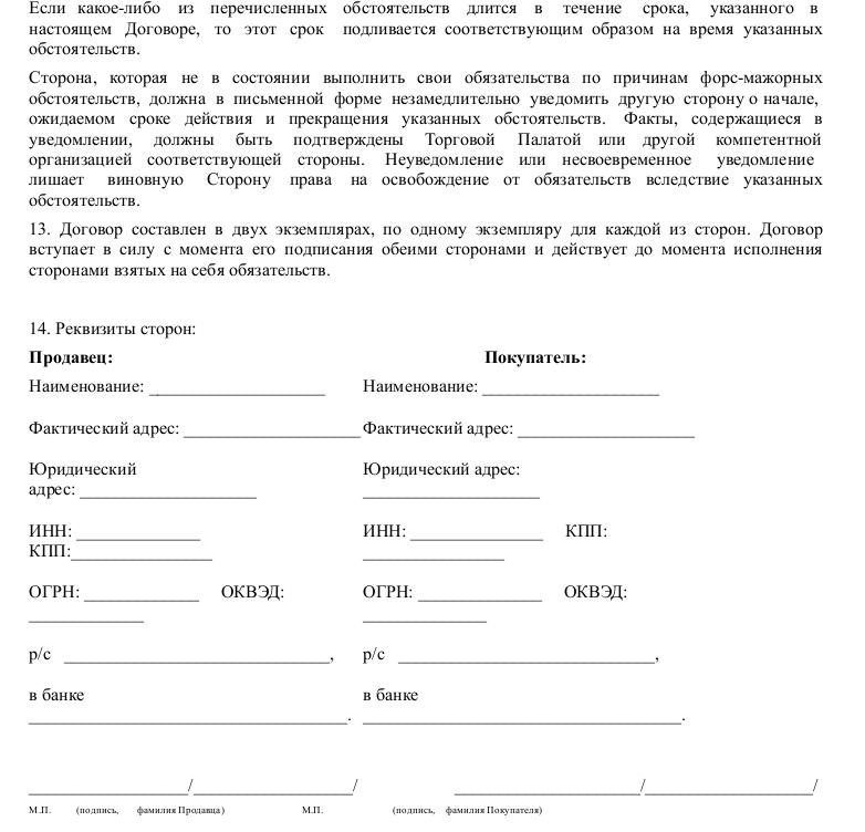 договор на закупку материалов образец