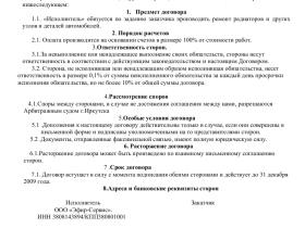 Образец договора поставки услуг