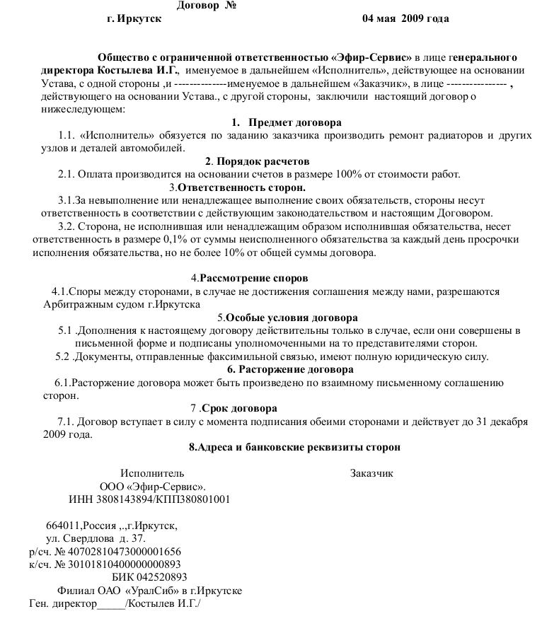 договор поставки асфальта образец 2016
