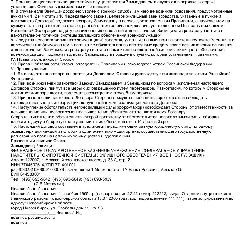 Образец договора по военной ипотеке_002