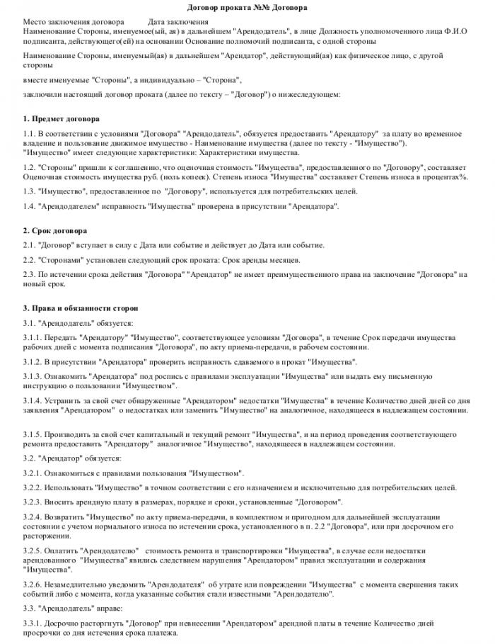Образец договора проката _001