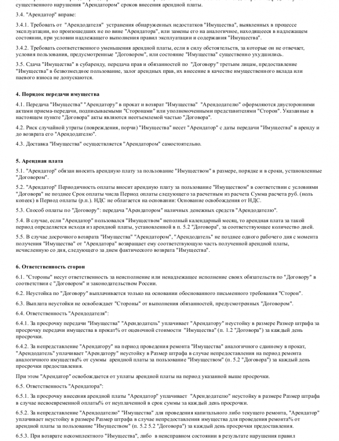 Образец договора проката _002