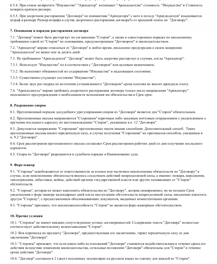 Образец договора проката _003