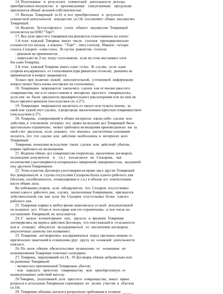 Образец договора простого товарищества (о совместной деятельности) _002