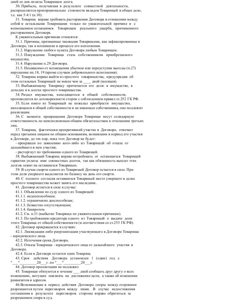 Образец договора простого товарищества (о совместной деятельности) _003