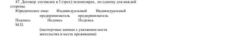Образец договора простого товарищества (о совместной деятельности) _004