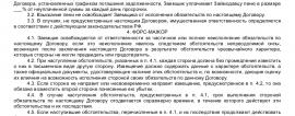 Образец договора процентного займа_001