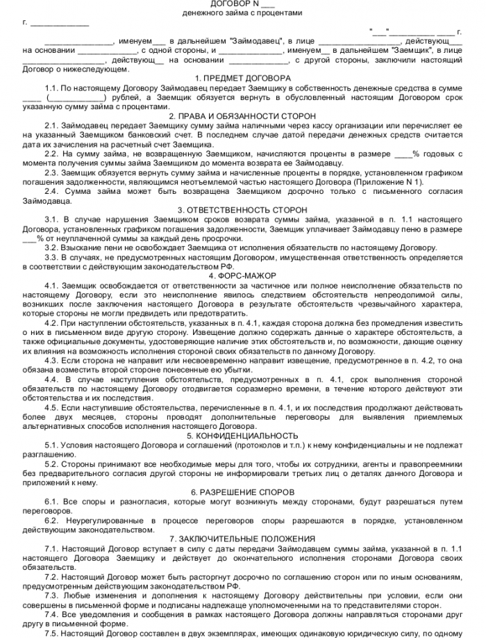Документы Собственность Земельного Участка образец