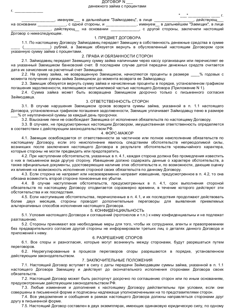 договор займа 2011