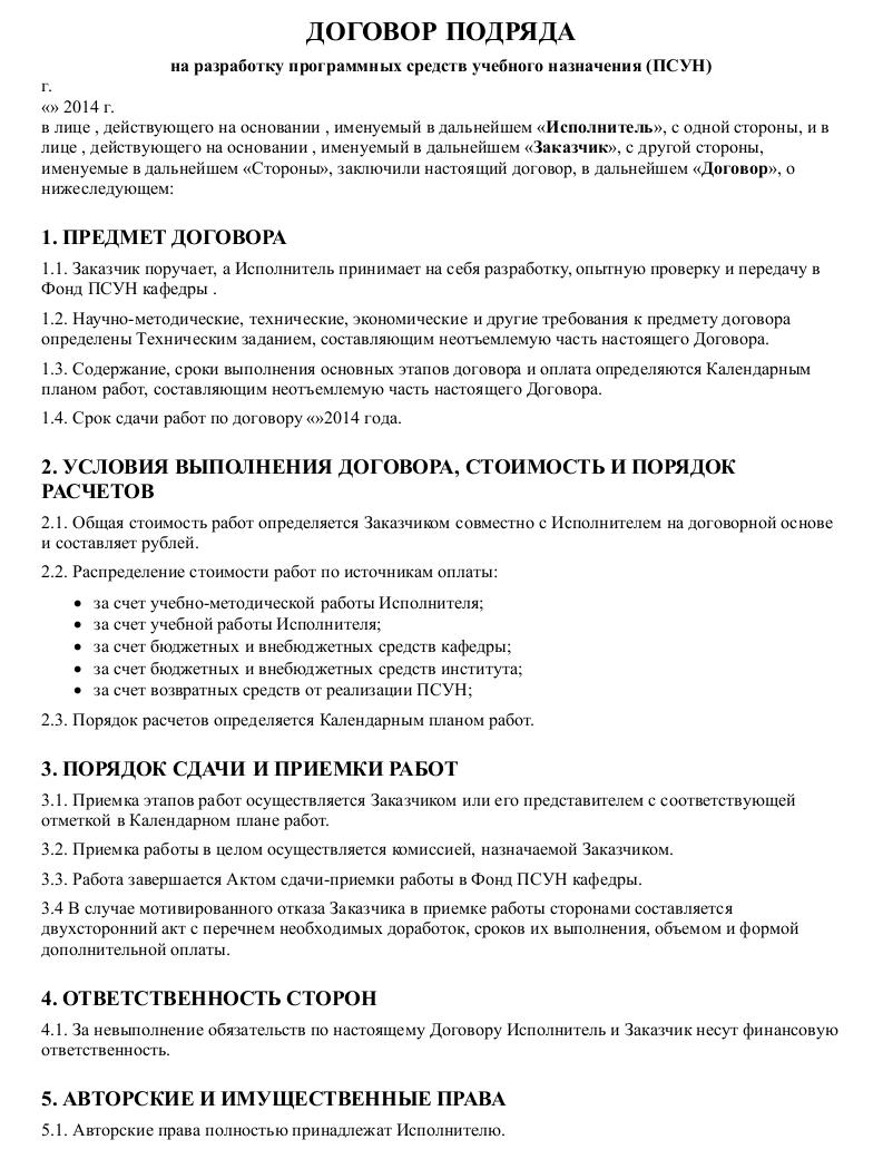 Договор подряда на разработку программного обеспечения