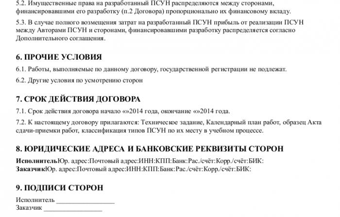 Образец договора разработки программного обеспечения _002