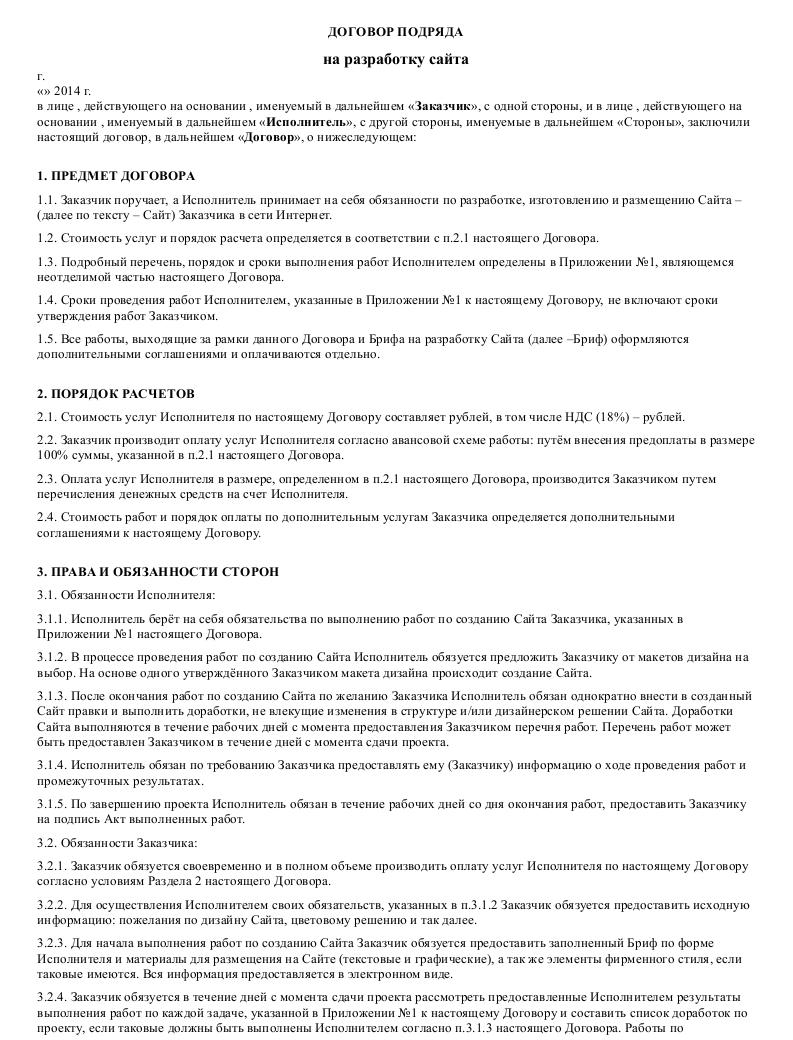 Договор на разработку дизайн макета