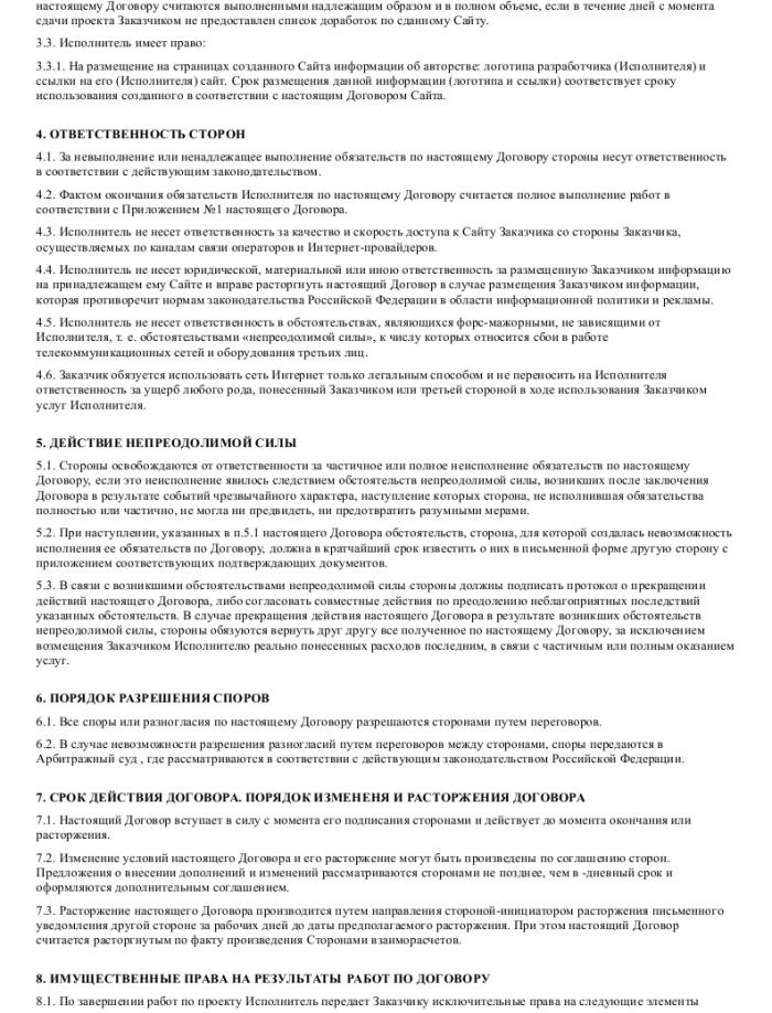 Образец договора разработки сайта _002
