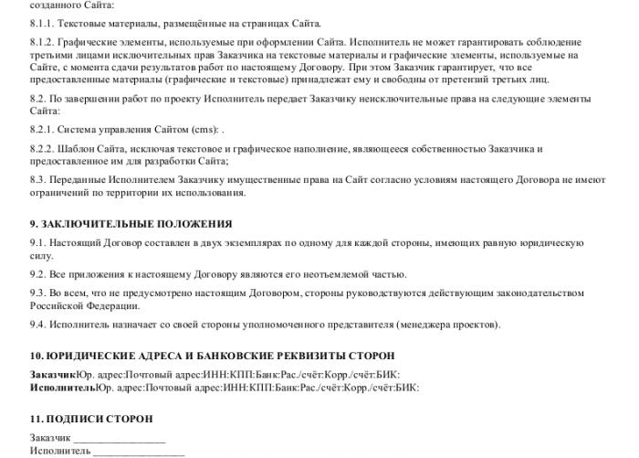 Образец договора разработки сайта _003