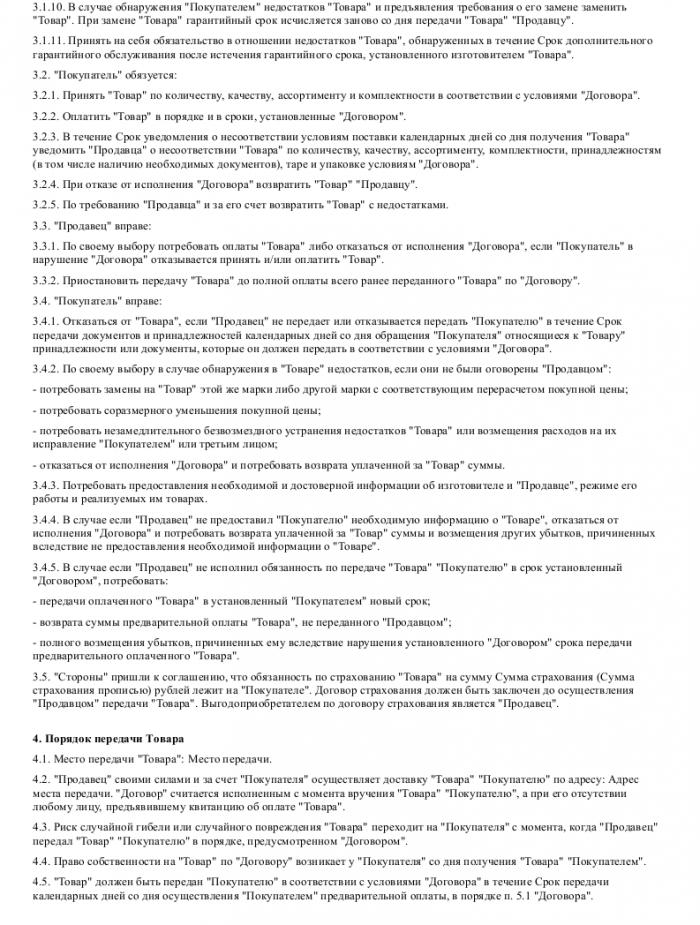 Образец договора розничной купли-продажи _002