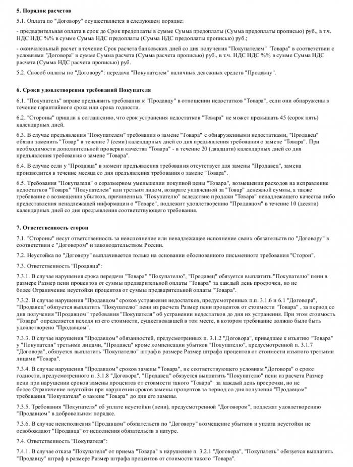 Образец договора розничной купли-продажи _003