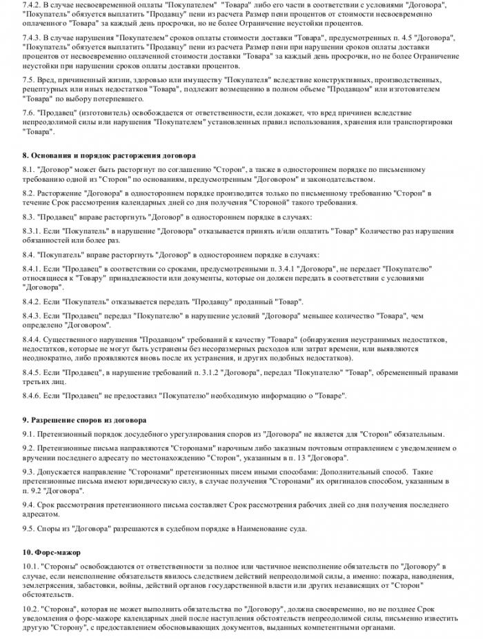 Образец договора розничной купли-продажи _004