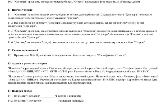 Образец договора розничной купли-продажи _005