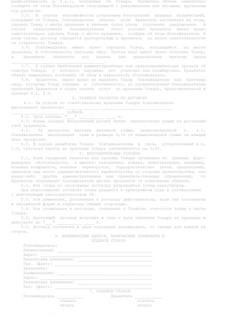 Образец договора складского хранения _002