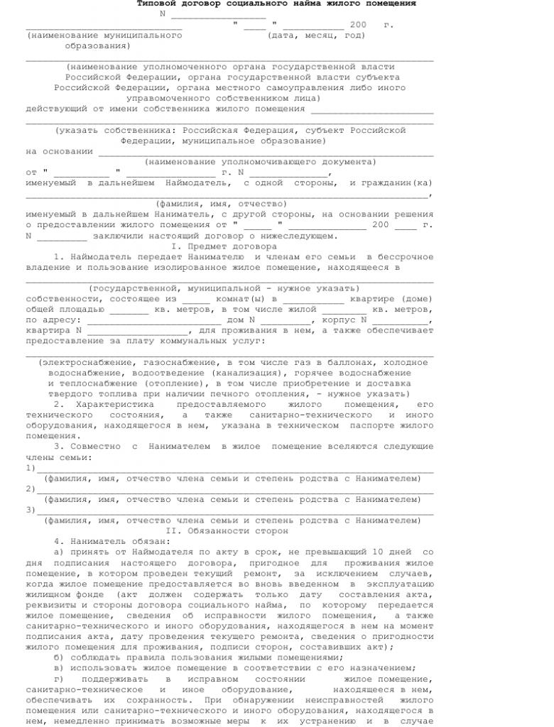 Образец договора социального найма _001