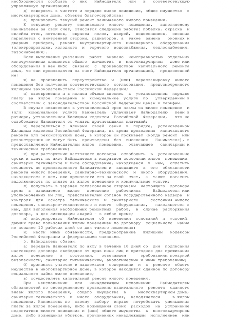Образец договора социального найма _002