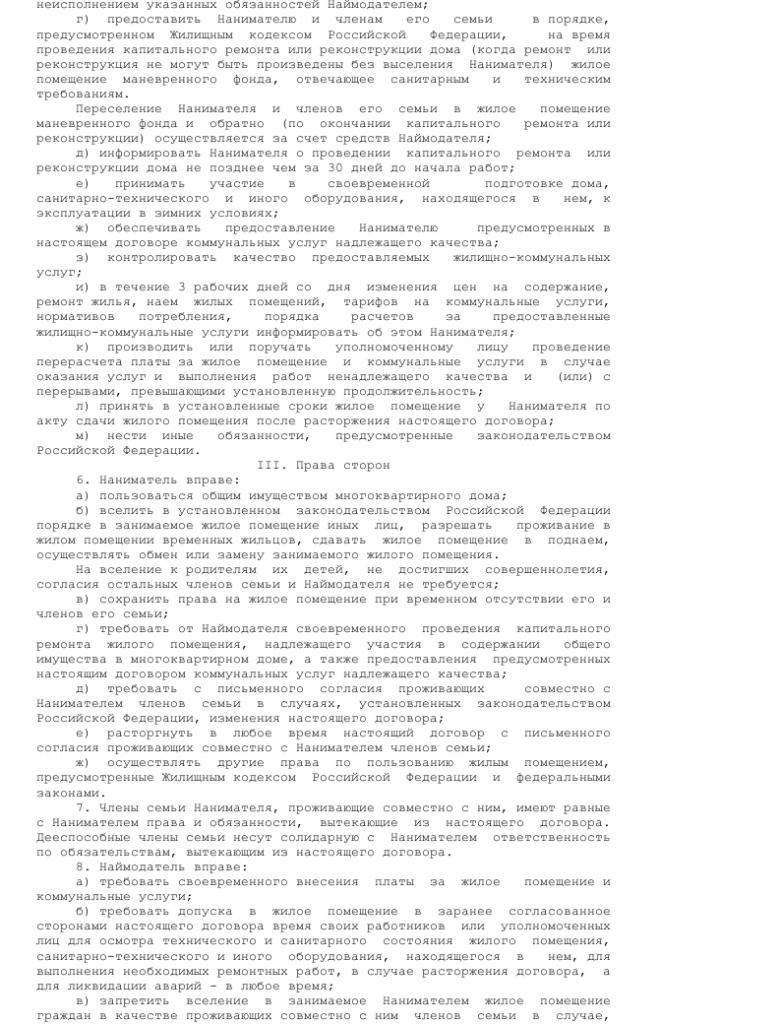 Образец договора социального найма _003