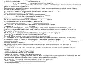 Образец договора социальной ипотеки_001