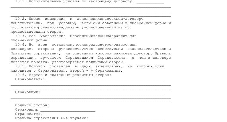 Образец договора страхования договораной ответственности _005