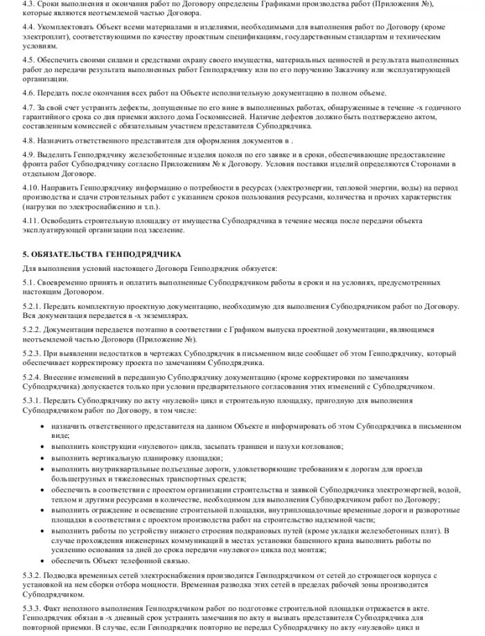Образец договора строительного субподряда _002